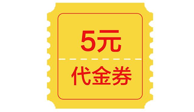 5元代金券