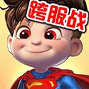 超人守卫2h5游戏