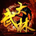 大武林h5游戏