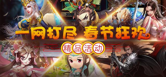 福利炸裂,春节活动爆料大合集!