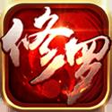 修罗武神h5游戏